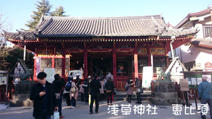 浅草神社 恵比須