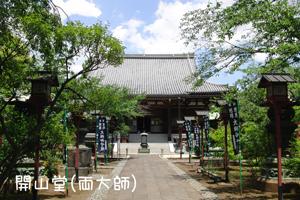 寛永寺開山堂(両大師)